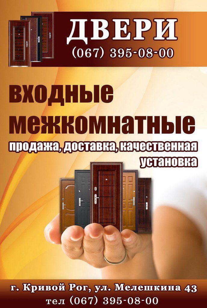 Купить межкомнатные двери в Кривом Роге